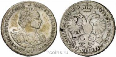 Полтина 1722 года -