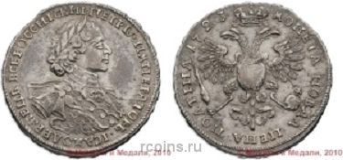 Полтина 1723 года -