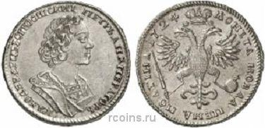 Полтина  1724 года -