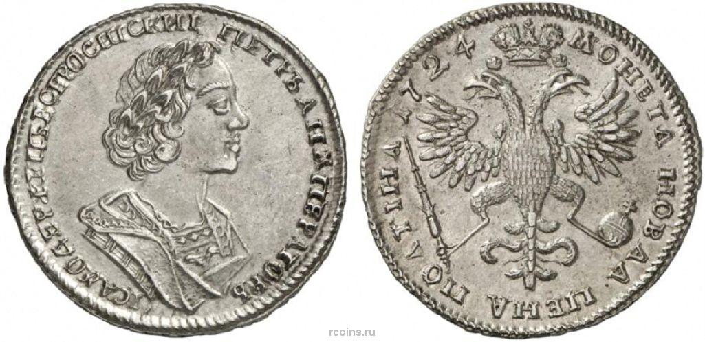 Полтина 1724 года цена 1000 manat 1999 цена