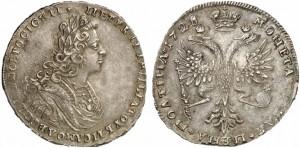Полтина 1728 года -