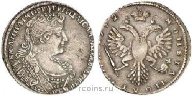 Полтина 1732 года - \