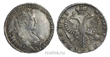 Полтина 1733 года - Портрет смещен влево. Крест державы простой.