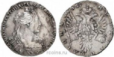 Полтина 1736 года - С кулоном из трех жемчужин на груди.  Гурт сетчатый