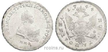 Полтина 1744 года - ММД