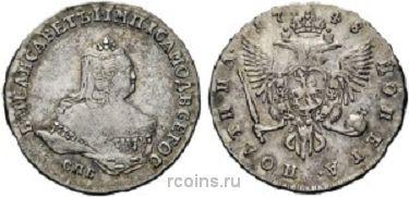 Полтина 1748 года - СПБ