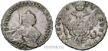 Полтина 1755 года - СПБ ЯI