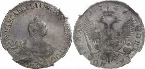 Полтина 1756 года - СПБ IM СПБ-IM