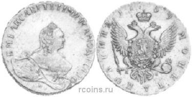 Полтина 1759 года - СПБ ЯI СПБ-ЯI