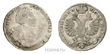 Полуполтинник 1710 года