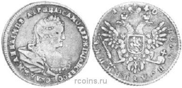 Полуполтинник 1740 года -
