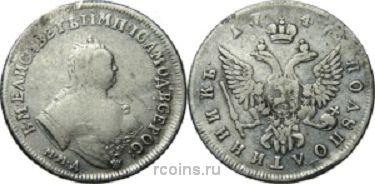 Полуполтинник 1747 года - ММД