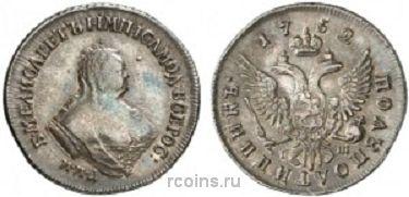 Полуполтинник  1752 года