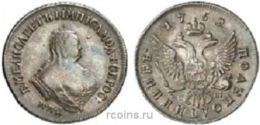 Полуполтинник  1752 года - ММД IШ
