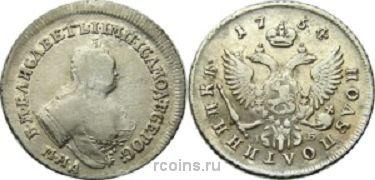 Полуполтинник 1754 года - ММД МБ