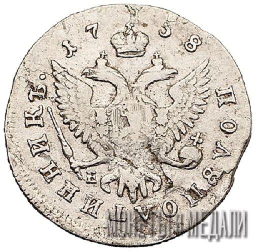 Полуполтинник 1758 года