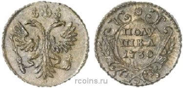 Полушка 1730 года