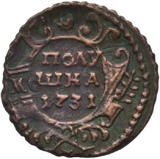 Полушка 1731 года