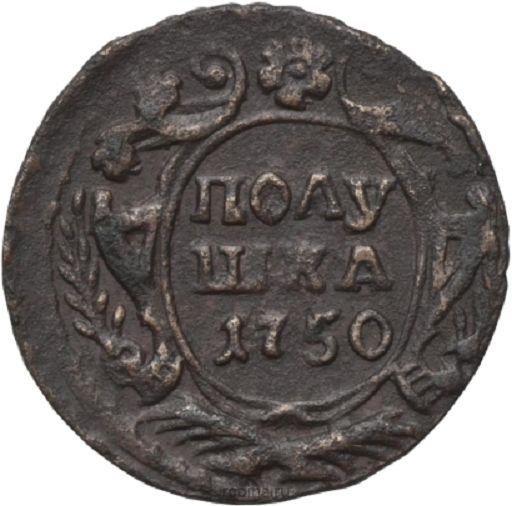 Полушка 1750 года