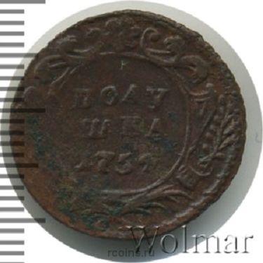 Полушка  1754 года -