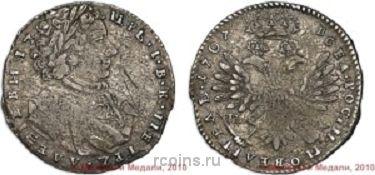 Тинф 1707 года