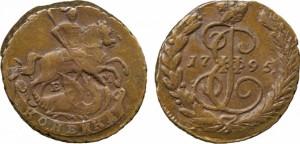 1 копейка 1795 года -