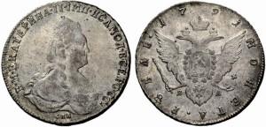 1 рубль 1791 года -