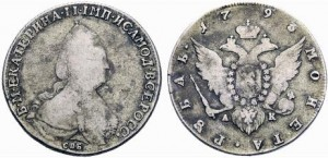 1 рубль 1793 года -