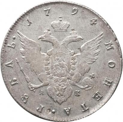 1 рубль 1794 года