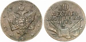 10 копеек  1762 года - \
