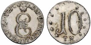10 копеек 1787 года