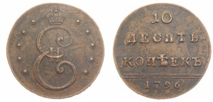 10 копеек 1796 года -