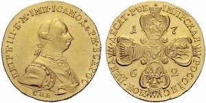 10 рублей 1762 года - СПБ СПБ