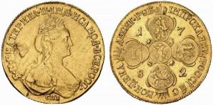 10 рублей 1783 года -