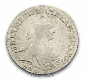 15 копеек 1767 года