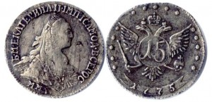 15 копеек 1775 года