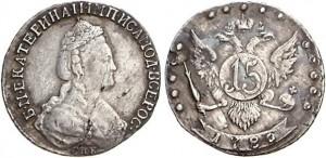 15 копеек 1780 года -