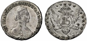 15 копеек 1781 года -