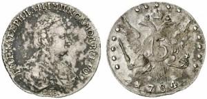 15 копеек 1784 года -