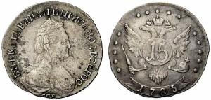 15 копеек 1785 года