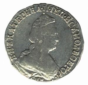 15 копеек 1789 года -