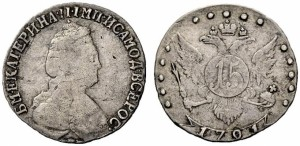 15 копеек 1791 года -