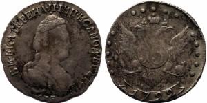 15 копеек 1792 года -