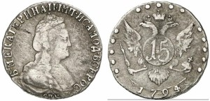 15 копеек 1794 года -