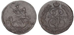 2 копейки 1793 года -