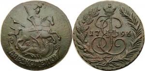 2 копейки 1796 года -