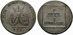 2 пара — 3 копейки 1773 года -