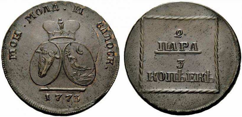 2 пара 3 копейки сколько стоит монета 25 рублей 2018 фифа