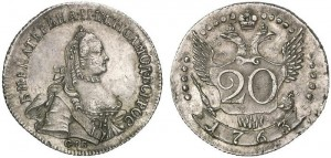 20 копеек 1763 года - СПБ