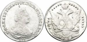 20 копеек 1785 года -